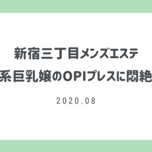 【新宿三丁目メンズエステ】妹系巨乳嬢のOPIプレスに悶絶!?