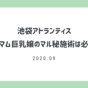 【池袋アトランティス】ミニマム巨乳嬢のマル秘施術は必見!