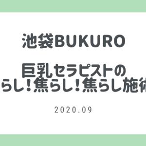 【池袋BUKURO体験談】巨乳セラピストの焦らし!焦らし!焦らし施術!