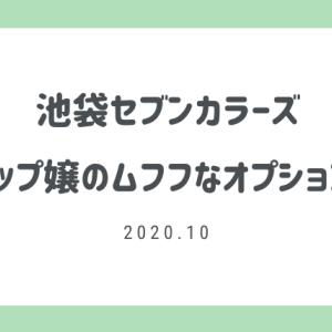 【池袋セブンカラーズ体験談】Gカップ嬢のムフフなオプション!?