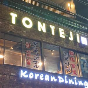 京橋/韓国料理屋トンテジ