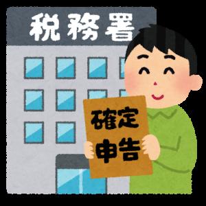 国税庁によると準確定申告をe-Taxでの電子申告ができるようになりました。