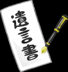 自筆証書遺言を書く場合の費用