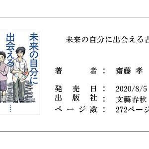 新刊の紹介『未来の自分に出会える古書店』(著:齋藤 孝)