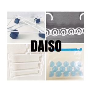 【DAISOで買ってよかった】整理収納に役立った商品4選