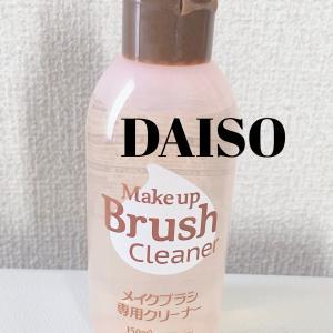 DAISOのメイクブラシ専用クリーナーを正直にレビューします