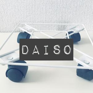 【DAISO購入品】物の移動をスムーズにして片付けを楽にする