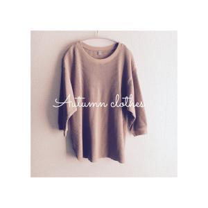 【ゆるミニマリスト】私が持っている秋の服を全部紹介します
