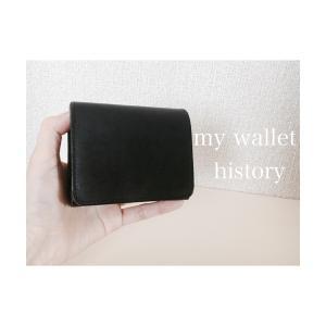 【ゆるミニマリストのお財布】ここ数年の間に使ったお財布の変化