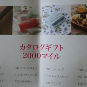 750アイテムから選べる🍲カタログギフトを頂きました📚ドイツの🍺ツヴィーゼルクリスタルグラス社🍷イエナグラス🥂