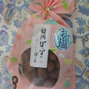 松浦食品㈲🏢駿河湾のお塩入り🚢静岡ぽっぽの🗻かりんとぼーる〇黒糖