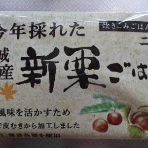 栗ご飯🌰手作り経験を踏まえ👌栗ご飯の素を活用🍚石井食品㈱🏭今年採れた茨城石岡産新栗ごはん🌰