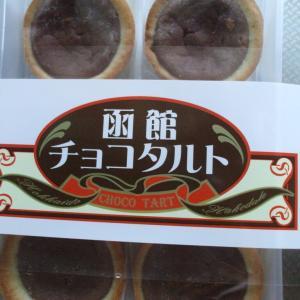 今宵は🌃十三夜さんのお月見です🌕北海道の🦀昭和製菓㈱🍫函館チョコタルト🥧