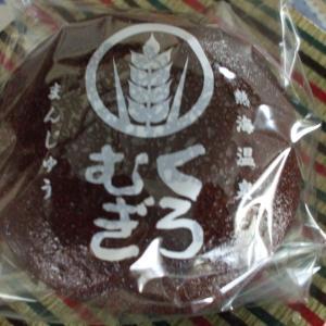熱海温泉♨麦こがし入り🌾くろむぎまんじゅう🍵本日のお茶菓子です(#^^#)