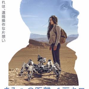 映画「きみへの距離、一万キロ」