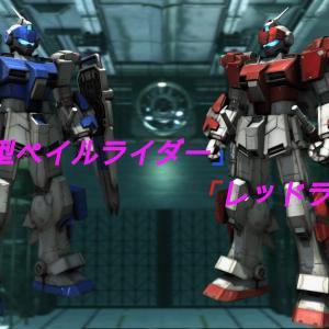 【バトオペ2】「ペイルライダー陸戦重装備仕様」のRGBをご紹介!