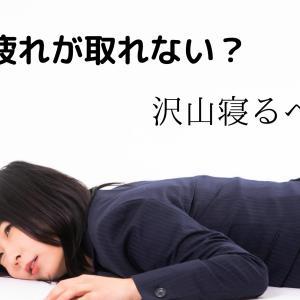 【HSP】繊細な人がストレス発散するには、何よりも眠る事。