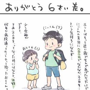 6歳差の兄弟は「かわいそう」実際に育てる母親の姿に涙ぐむ。