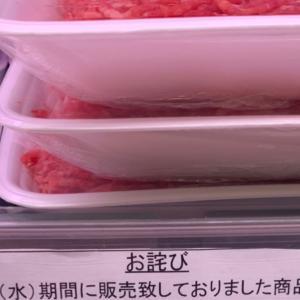 【※閲覧注意※】スーパーのお肉売り場に貼られていた「お詫び」が意味深すぎる…。