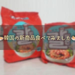 韓国新商品「칼빔면(カルビン麺)」食べてみました!夏はやっぱりビビン麺~!