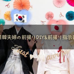 日韓夫婦の和装前撮りDIY&前撮り指示書