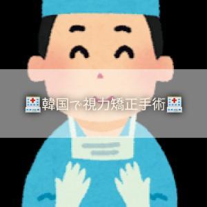 韓国で視力矯正手術(レーシック?ラセック?スマイル?)