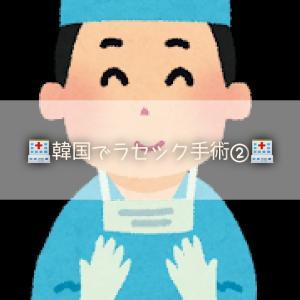 韓国でラセック(視力矯正)手術!新世界!2-手術当日~1週間後