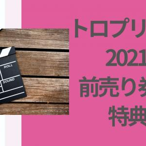 トロピカルージュプリキュア映画2021前売り券はどこでいつから買える?特典グッズや上映館も紹介!