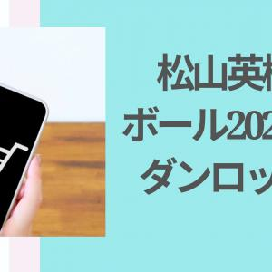 松山英樹ボール2021!ダンロップの通販での購入方法を紹介!
