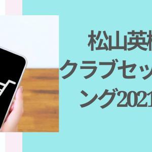 松山英樹クラブセッティング2021!通販での購入方法を紹介!