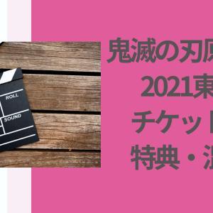 鬼滅の刃原画展2021東京はいつからいつまで?吾峠呼世晴原画展のチケット・特典・混雑も解説!