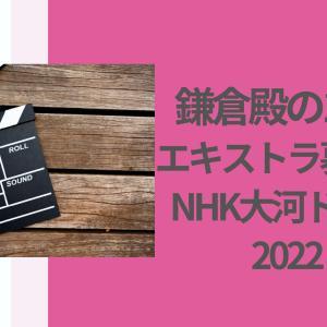 鎌倉殿の13人のエキストラ募集は?NHK大河ドラマのエキストラ2022を解説!