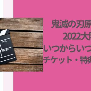 鬼滅の刃原画展2022大阪はいつからいつまで?吾峠呼世晴原画展のチケット・特典・混雑も解説!