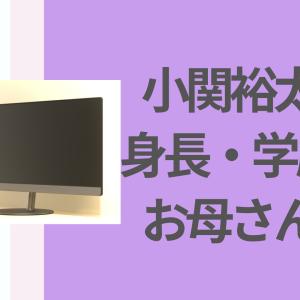 小関裕太の身長は?学歴やお母さんも紹介!
