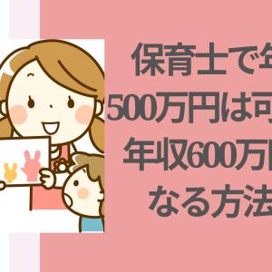 保育士で年収500万円は可能!年収600万円になる方法も解説!