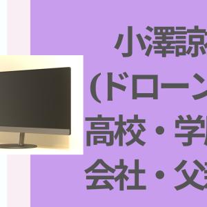 小澤諒祐(ドローン)の高校はどこ?学歴や会社・父親を紹介!