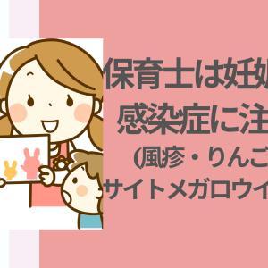 保育士は妊娠中の感染症に注意!(風疹・りんご病・サイトメガロウイルス)