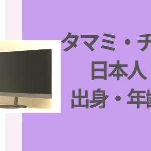 タマミ・チバは日本人?出身や年齢を紹介!