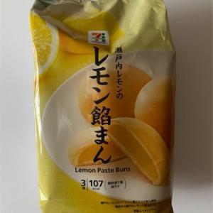 うんま!!!瀬戸内レモンのレモン餡まん食べたよ!!!