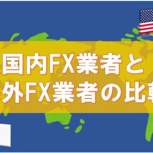 FX初心者のための国内FX業者と海外FX業者の比較 FX初心者の入門講座inゼロはじ