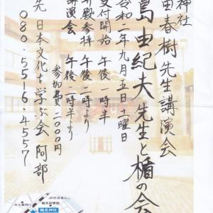 三島由紀夫先生と楯の会と村田春樹