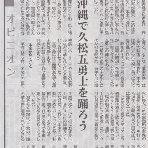 産経新聞記事(画像追加あり)