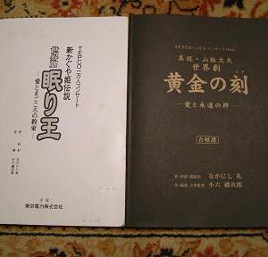 シニアナビ過去記事(277)「TEPCO・1万人コンサート16th」