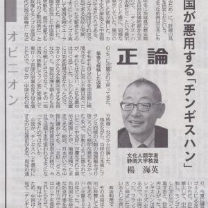 産経新聞記事 楊海英氏論考
