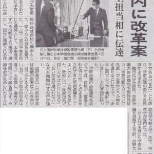 10月24日の産経新聞記事 まだまだ続く学術会議問題