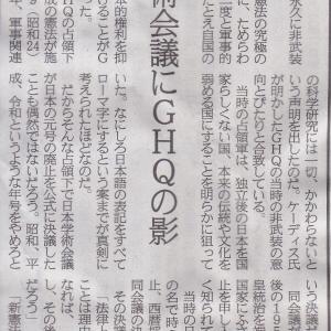 産経新聞記事 「日本学術会議にGHQの影」