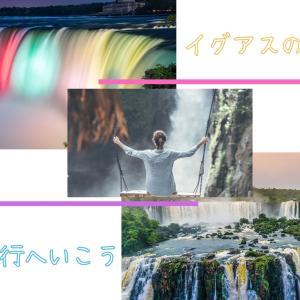 年末年始の予定 イグアスの滝へ