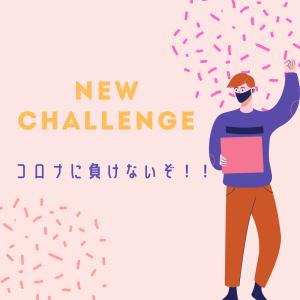 新しいことにチャレンジ!
