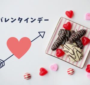 日本のバレンタインは変わっている!?
