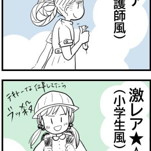 【011】【おまけ】眼福な公序良俗違反